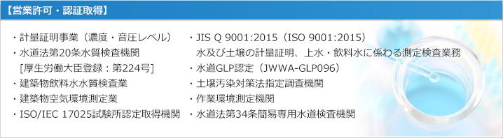 【営業許可・認証取得】計量証明事業(濃度・音圧レベル)水道法20条水質検査登録機関など