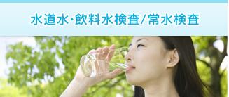 水道水・飲料水検査/常水検査