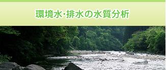 環境水・排水の水質分析