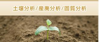 土壌分析・産廃分析・固質分析