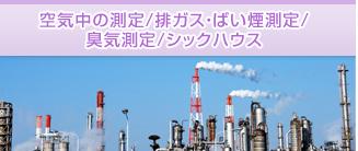 空気中の測定/排ガス・ばい煙測定/臭気測定/シックハウス