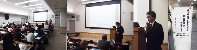 日本分析化学会液クロ研究懇談会の様子