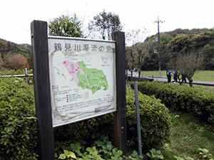 鶴見川源流 地域との絆