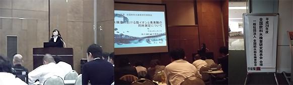 「全国飲料水検査研究発表会」の様子2