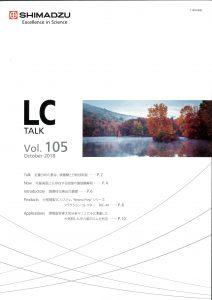 LCtalk(エルシートーク)Vol.105表紙