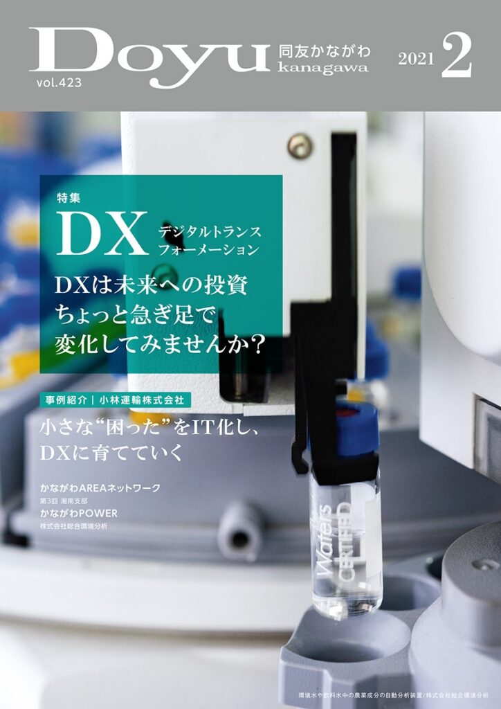 神奈川県中小企業家同友会会報誌表紙